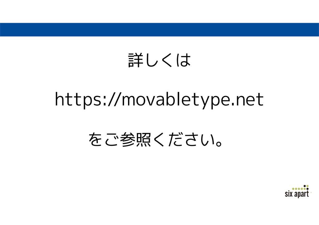 詳しくは https://movabletype.net をご参照ください。