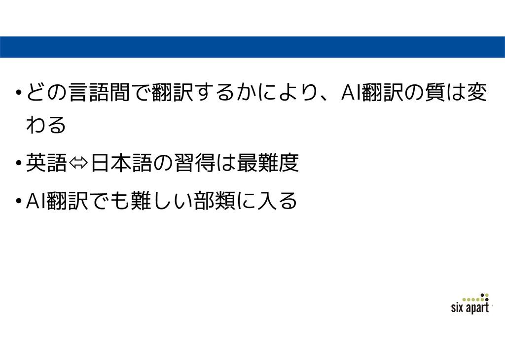 •どの言語間で翻訳するかにより、AI翻訳の質は変 わる •英語日本語の習得は最難度 •AI翻...