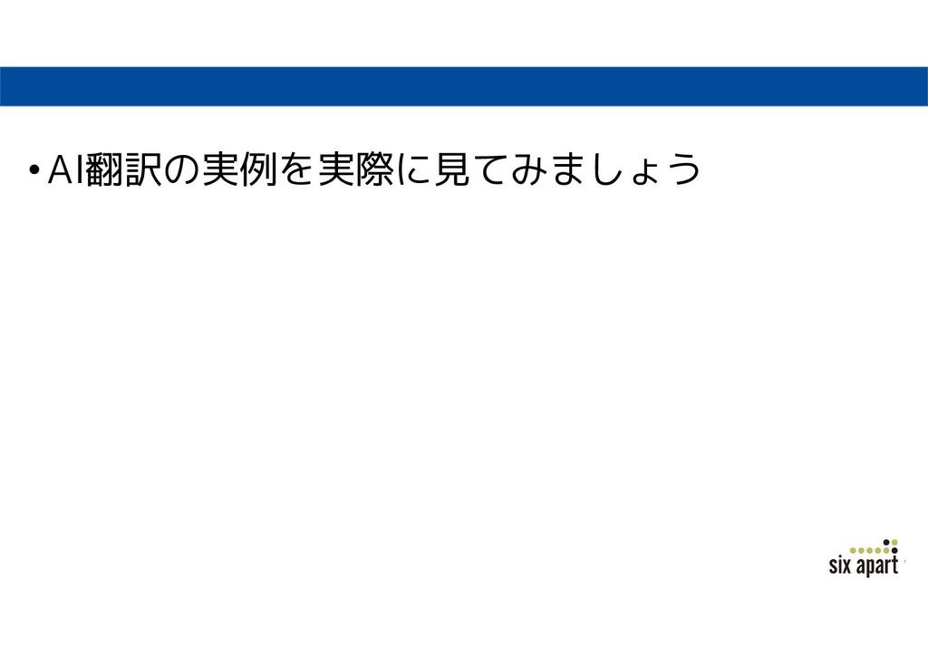 •AI翻訳の実例を実際に見てみましょう