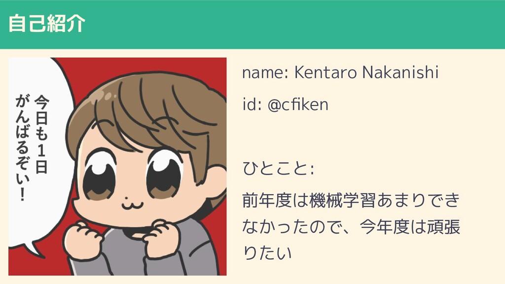 自己紹介 name: Kentaro Nakanishi id: @cfiken ひとこと: 前...