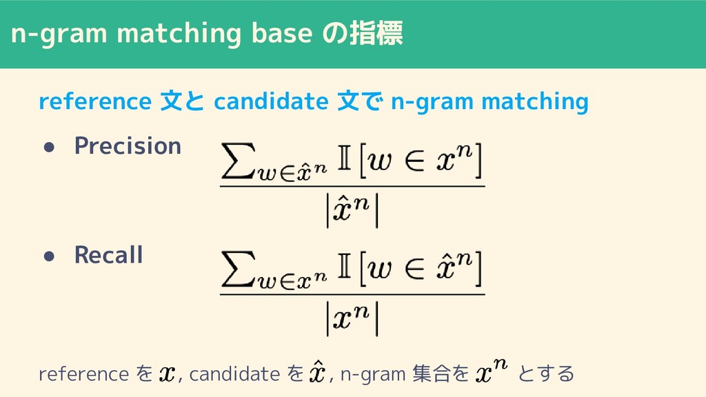 n-gram matching base の指標 reference 文と candidate...