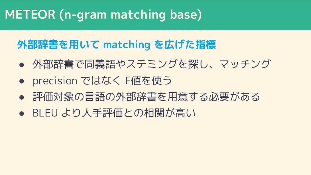 METEOR (n-gram matching base) 外部辞書を用いて matching...