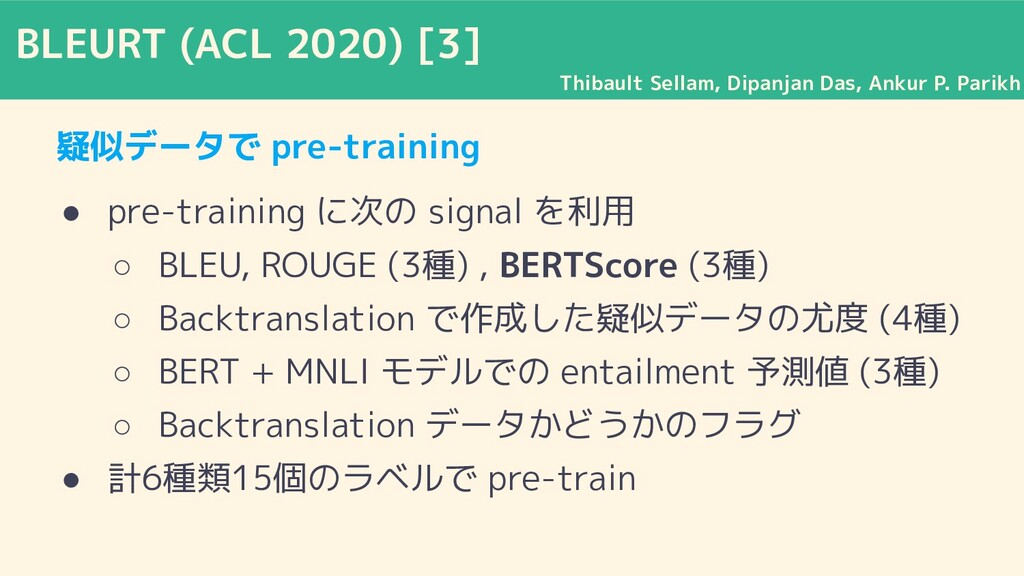 BLEURT (ACL 2020) [3] Thibault Sellam, Dipanjan...