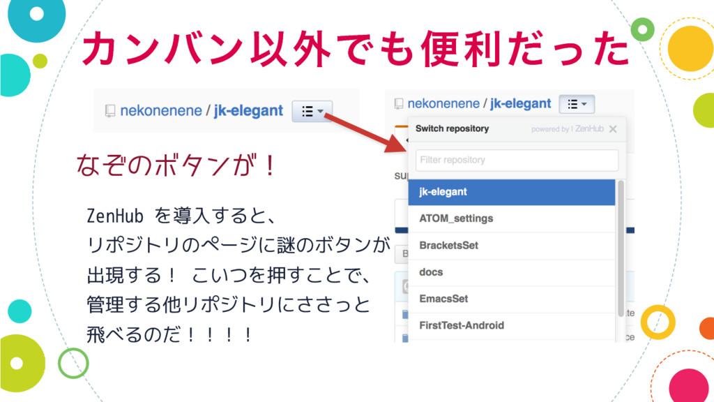 ΧϯόϯҎ֎Ͱศརͩͬͨ ZenHub を導入すると、 リポジトリのページに謎のボタンが 出...