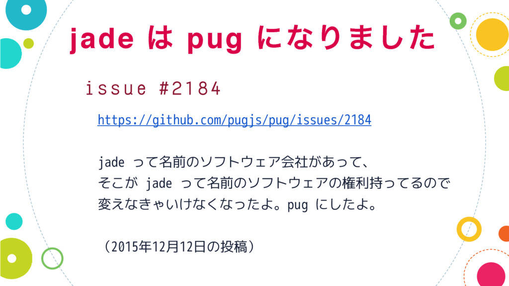jade  pug ʹͳΓ·ͨ͠ https://github.com/pugjs/pug/...