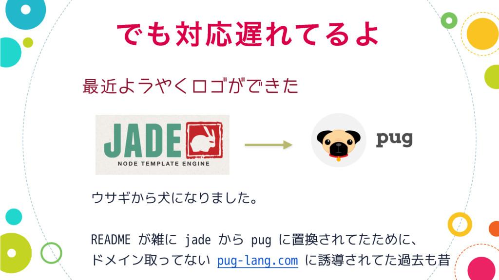 ͰରԠΕͯΔΑ ウサギから犬になりました。 README が雑に jade から pug ...