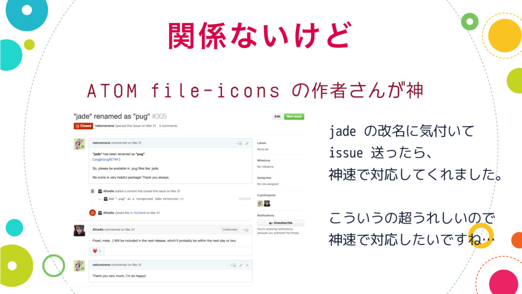 ؔͳ͍͚Ͳ ATOM file-icons の作者さんが神 jade の改名に気付いて is...