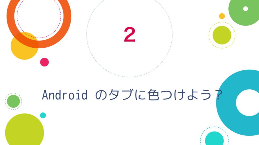 ̎ Android のタブに色つけよう?