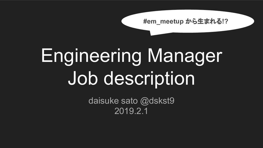 Engineering Manager Job description daisuke sat...