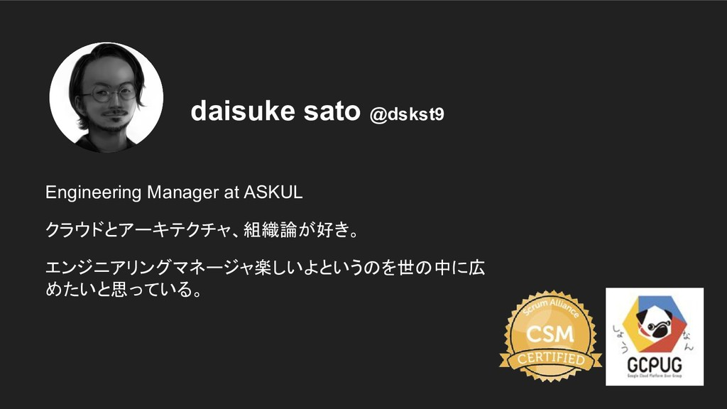daisuke sato @dskst9 Engineering Manager at ASK...