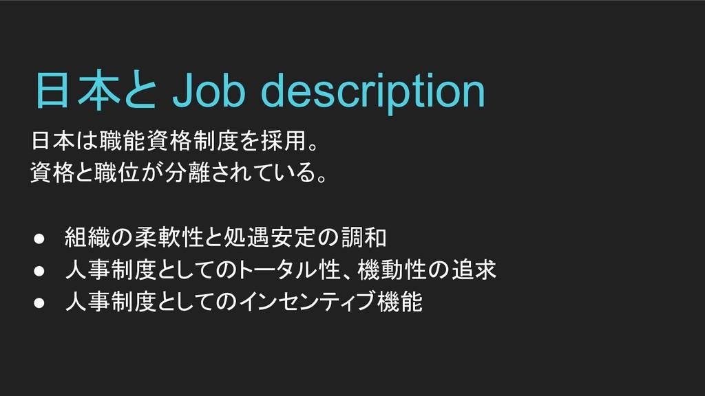 日本と Job description 日本は職能資格制度を採用。 資格と職位が分離されている...
