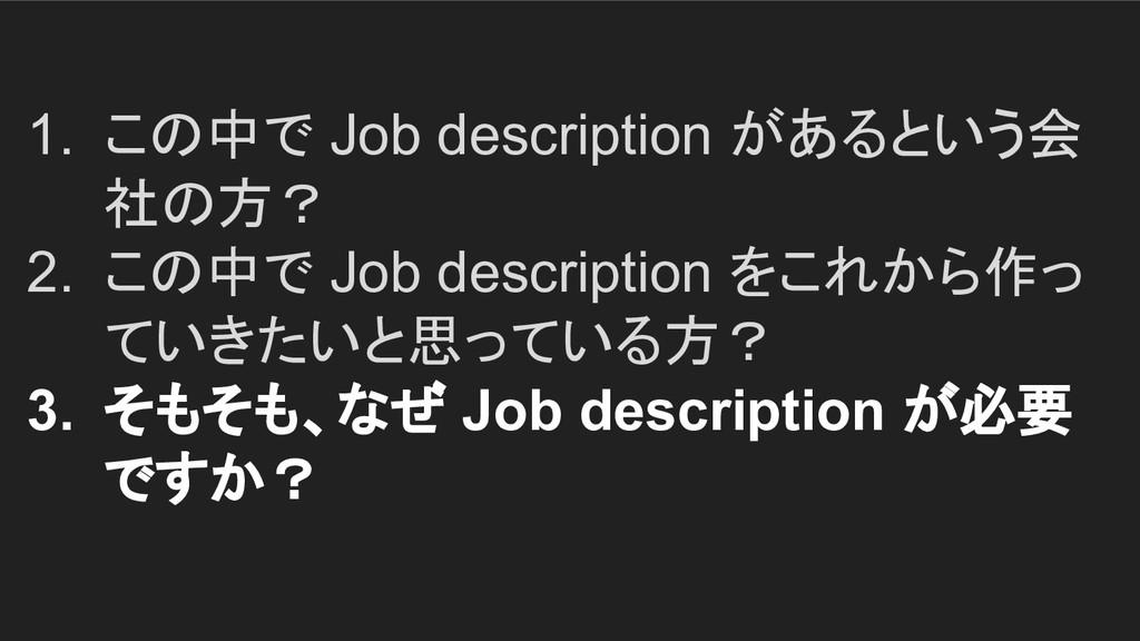 1. この中で Job description があるという会 社の方? 2. この中で Jo...