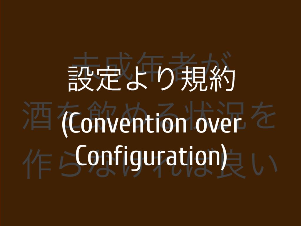 ະऀ͕ ञΛҿΊΔঢ়گΛ ࡞Βͳ͚Εྑ͍ ઃఆΑΓن (Convention over...