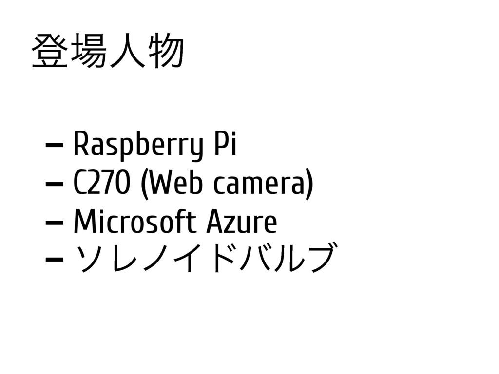 ొਓ -Raspberry Pi -C270 (Web camera) -Microsof...