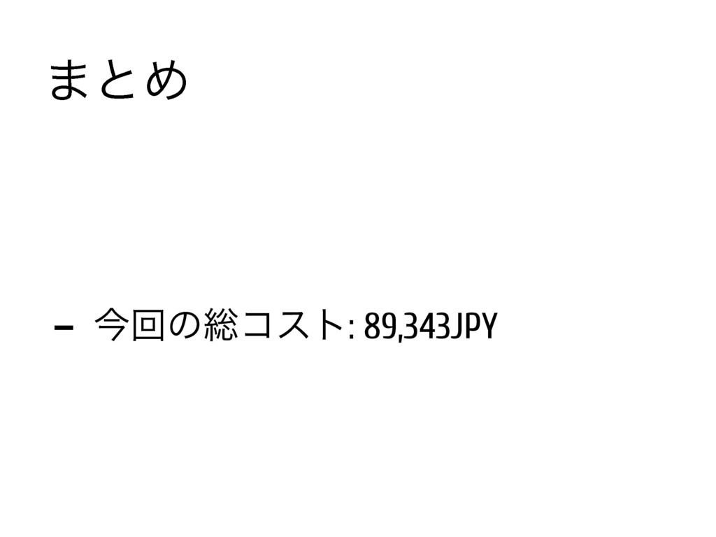 ·ͱΊ - ࠓճͷ૯ίετ: 89,343JPY