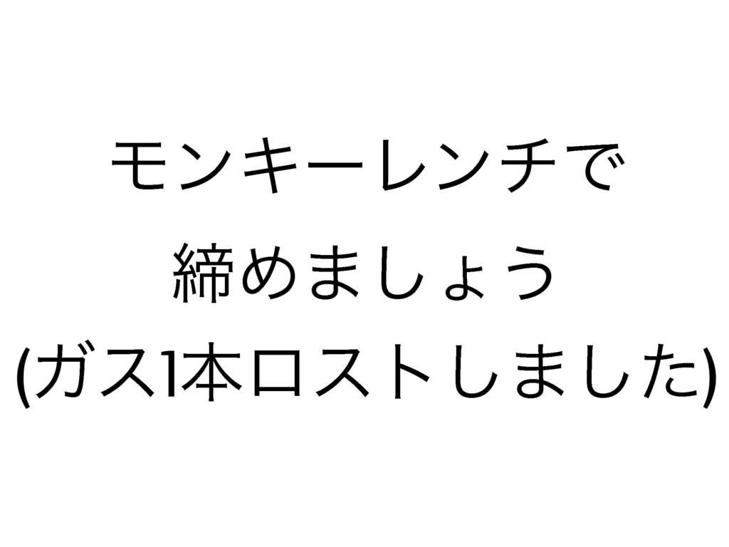 ϞϯΩʔϨϯνͰ కΊ·͠ΐ͏ (Ψε1ຊϩετ͠·ͨ͠)