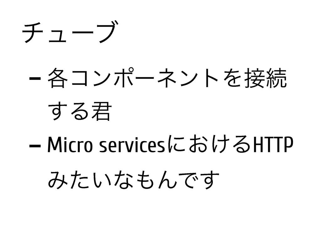 νϡʔϒ -֤ίϯϙʔωϯτΛଓ ͢Δ܅ -Micro servicesʹ͓͚ΔHTTP Έ...
