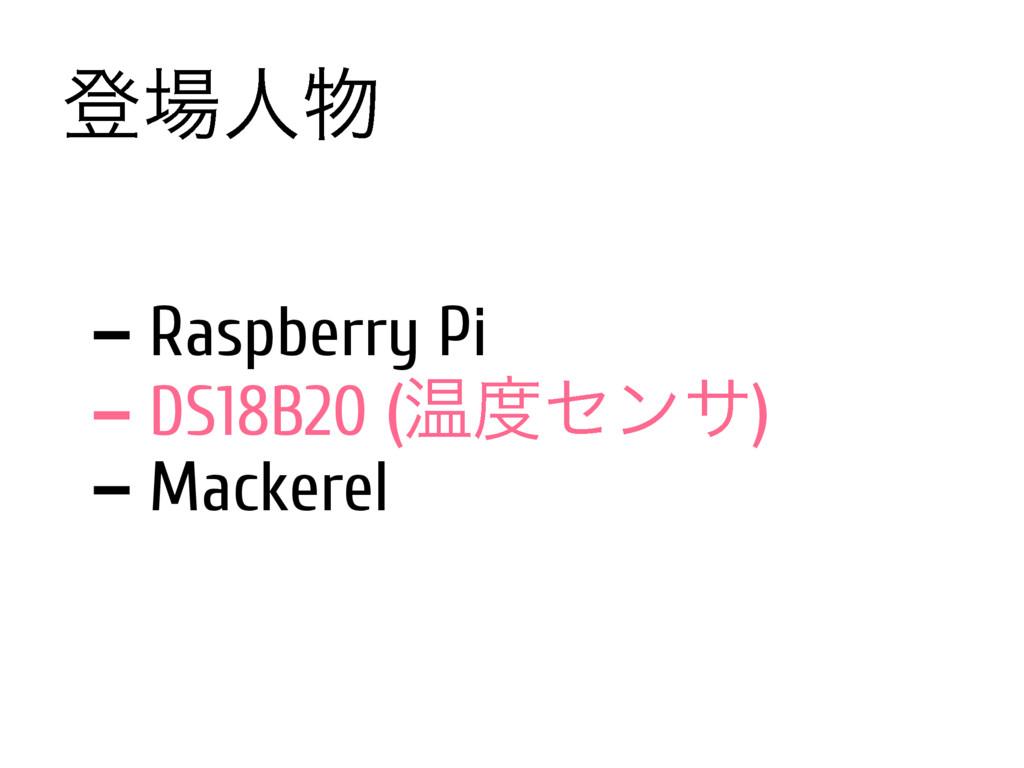 ొਓ -Raspberry Pi -DS18B20 (Թηϯα) -Mackerel