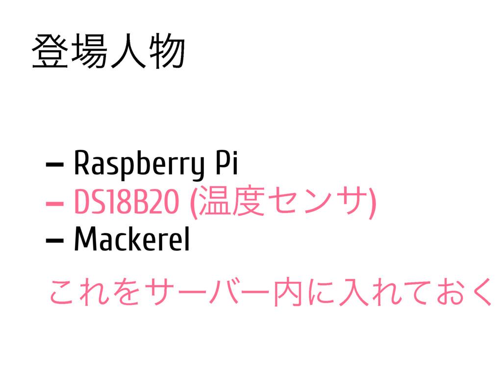ొਓ -Raspberry Pi -DS18B20 (Թηϯα) -Mackerel ͜...