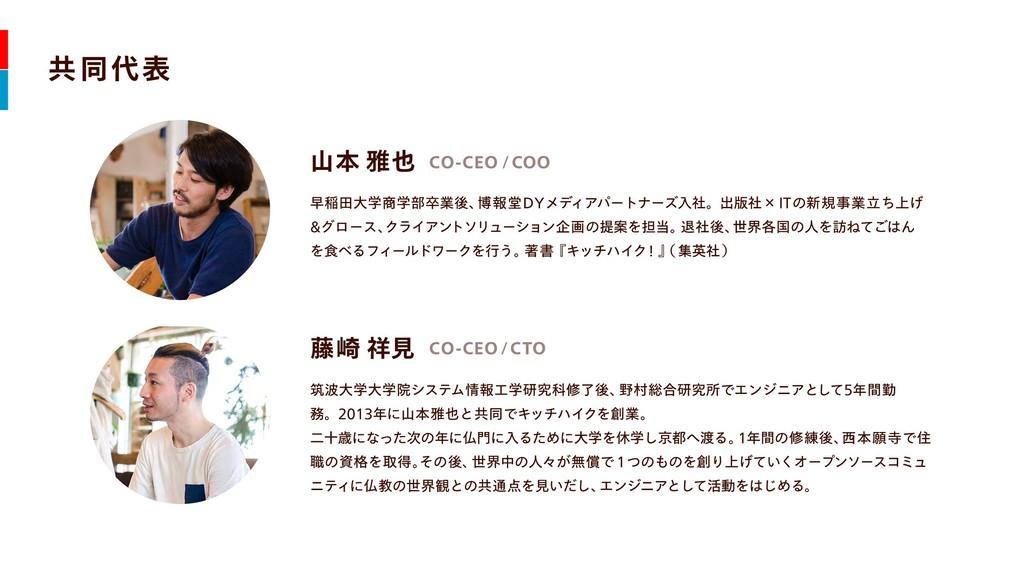 共同代表 山本 雅也 CO-CEO / COO 早稲田大学商学部卒業後、博報堂DYメディアパー...