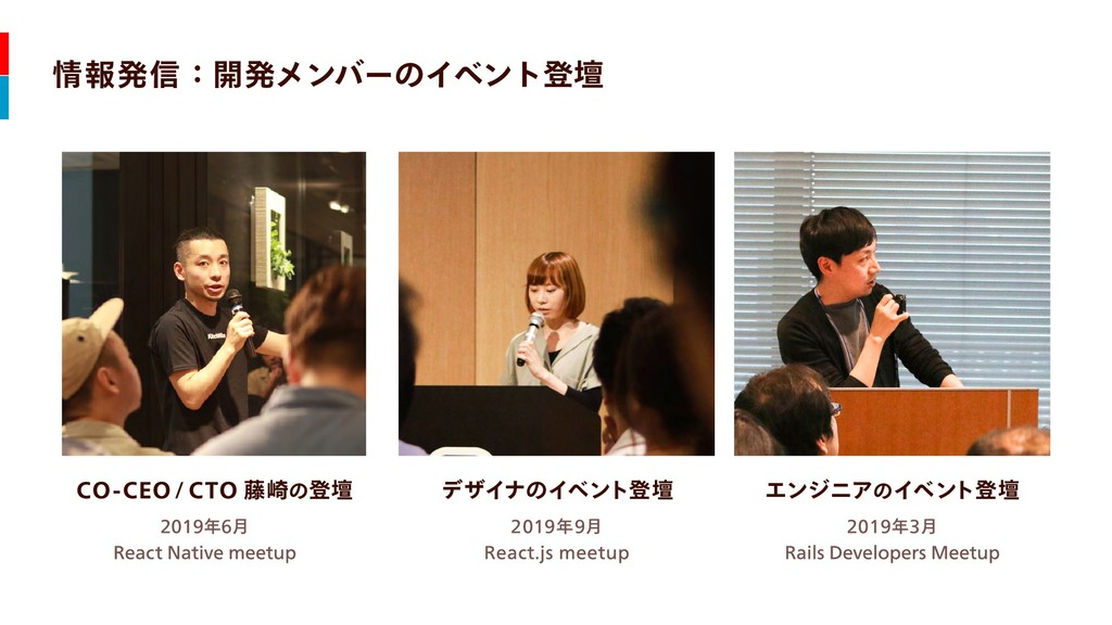 CO-CEO / CTO 藤崎の登壇 2019年6月  React Native meetup...