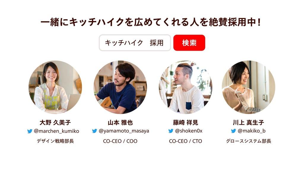 グロースシステム部長 @makiko_b 川上 真生子 CO-CEO / CTO @shoke...