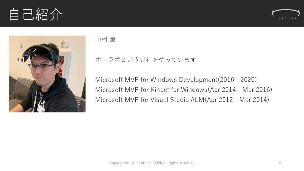 自己紹介 中村 薫 ホロラボという会社をやっています Microsoft MVP for Wi...