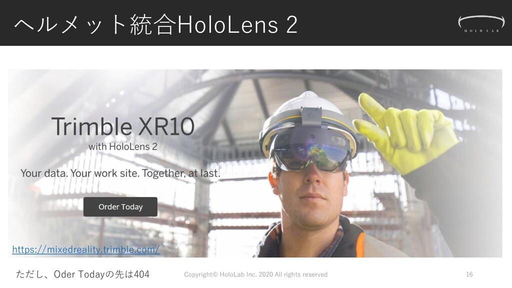 ヘルメット統合HoloLens 2 16 ただし、Oder Todayの先は404 https...