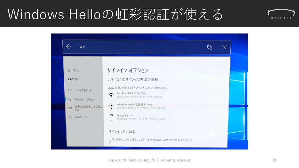 Windows Helloの虹彩認証が使える 20 Copyright© HoloLab In...