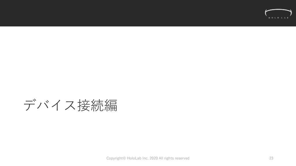 デバイス接続編 23 Copyright© HoloLab Inc. 2020 All rig...