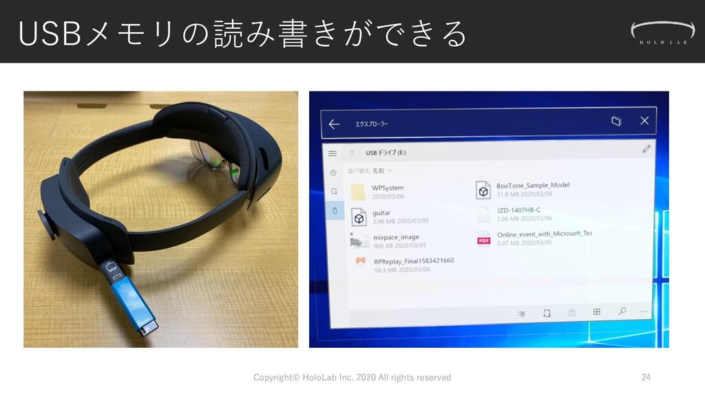 USBメモリの読み書きができる 24 Copyright© HoloLab Inc. 2020...