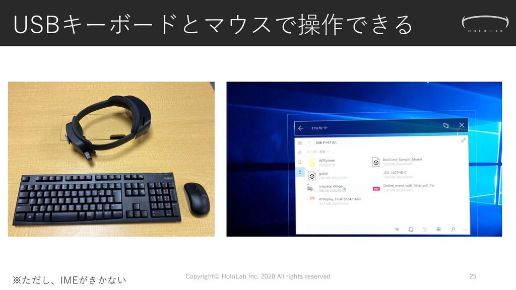 USBキーボードとマウスで操作できる 25 ※ただし、IMEがきかない Copyright© ...
