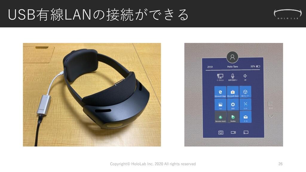 USB有線LANの接続ができる 26 Copyright© HoloLab Inc. 2020...