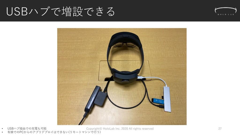 USBハブで増設できる 27 • USBハブ経由での充電も可能 • 有線でのPCからのアプリデ...