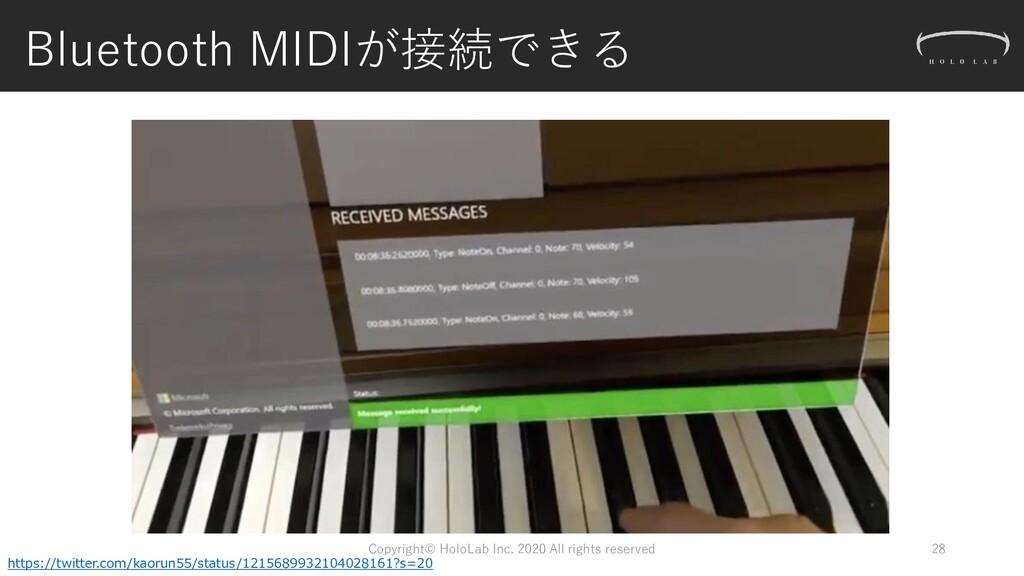 Bluetooth MIDIが接続できる 28 Copyright© HoloLab Inc....
