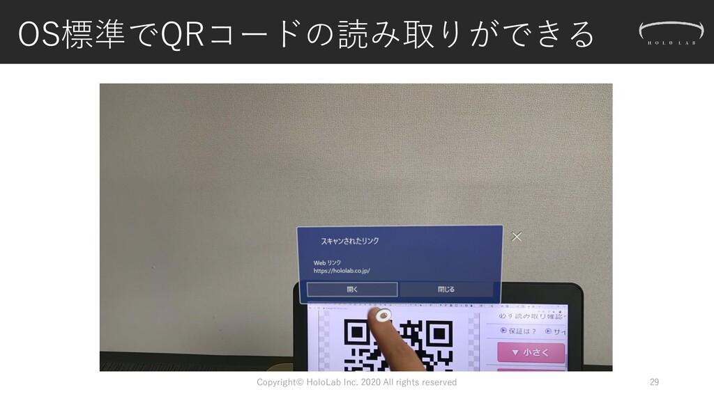 OS標準でQRコードの読み取りができる 29 Copyright© HoloLab Inc. ...
