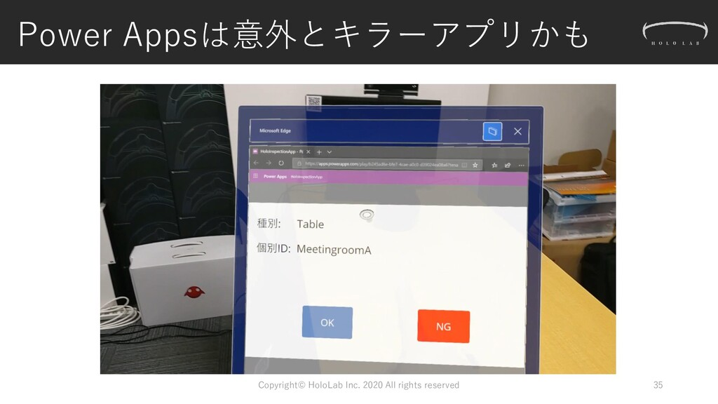 Power Appsは意外とキラーアプリかも 35 Copyright© HoloLab In...