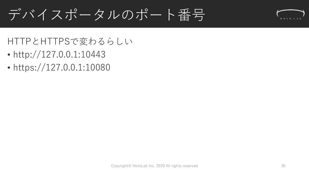 デバイスポータルのポート番号 HTTPとHTTPSで変わるらしい • http://127.0...