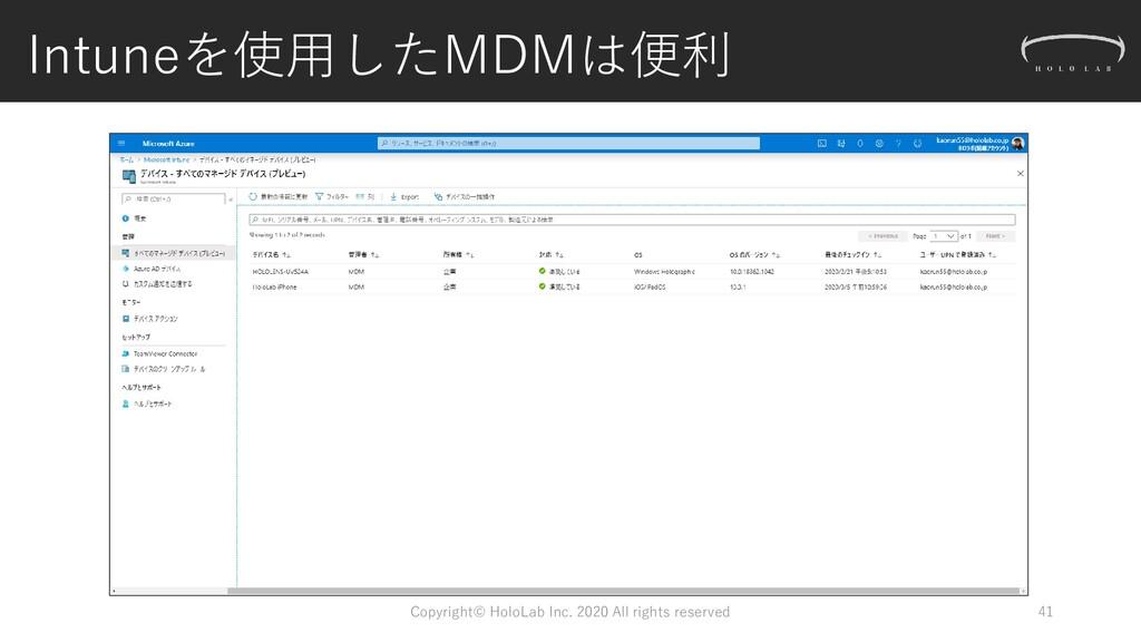 Intuneを使用したMDMは便利 41 Copyright© HoloLab Inc. 20...