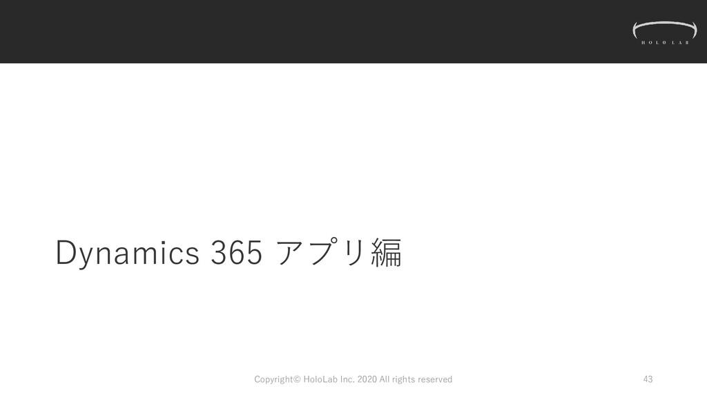 Dynamics 365 アプリ編 43 Copyright© HoloLab Inc. 20...