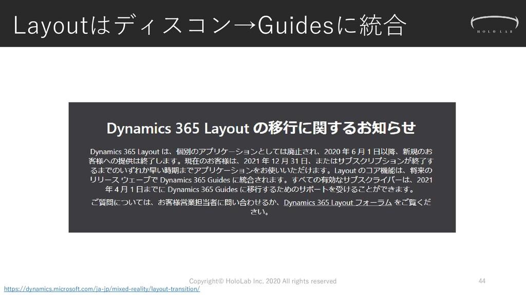 Layoutはディスコン→Guidesに統合 44 https://dynamics.micr...