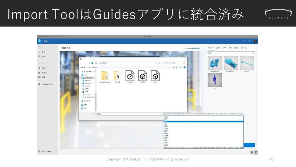 Import ToolはGuidesアプリに統合済み 45 Copyright© HoloLa...