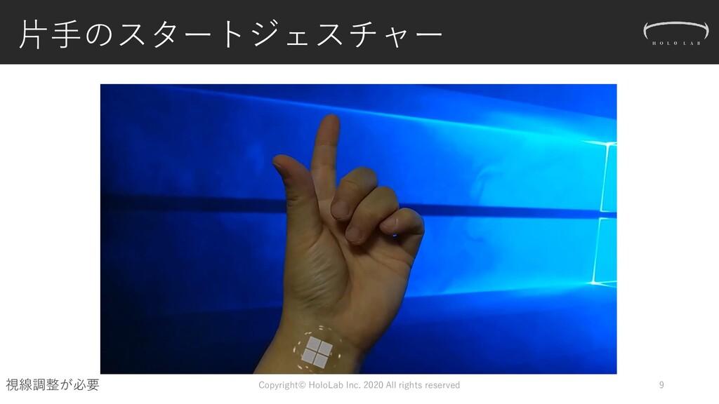 片手のスタートジェスチャー 9 視線調整が必要 Copyright© HoloLab Inc....