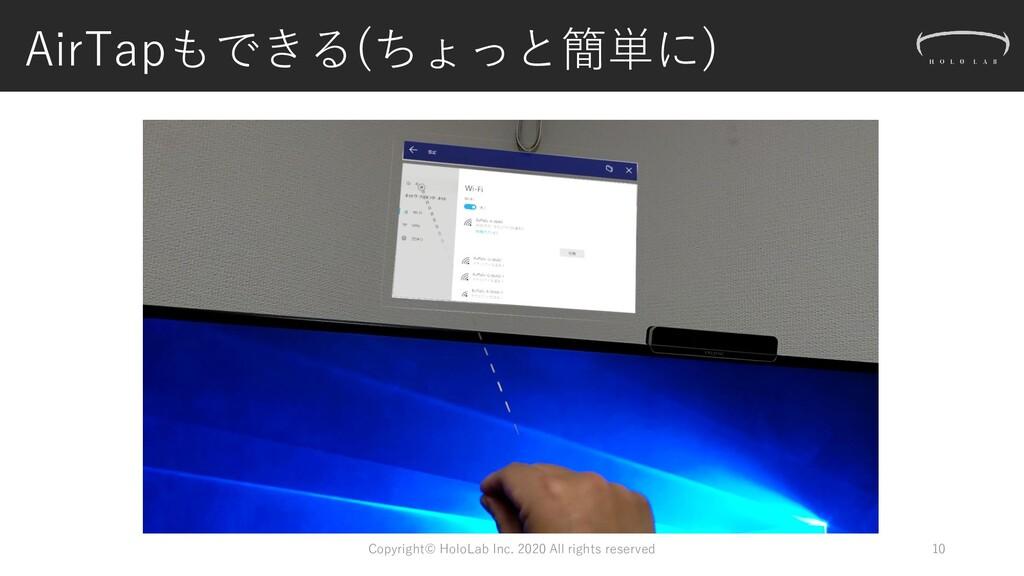 AirTapもできる(ちょっと簡単に) 10 Copyright© HoloLab Inc. ...