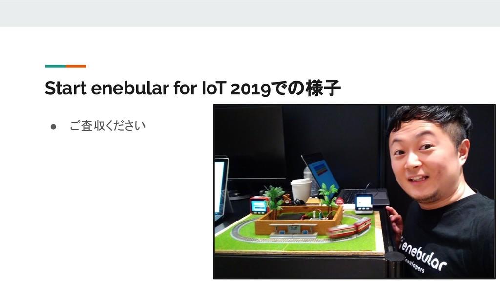 Start enebular for IoT 2019での様子 ● ご査収ください