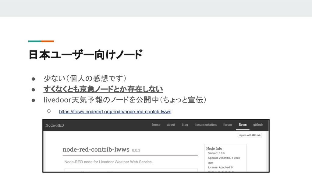 日本ユーザー向けノード ● 少ない(個人の感想です) ● すくなくとも京急ノードとか存在しない...