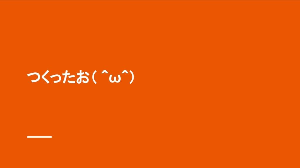 つくったお( ^ω^)