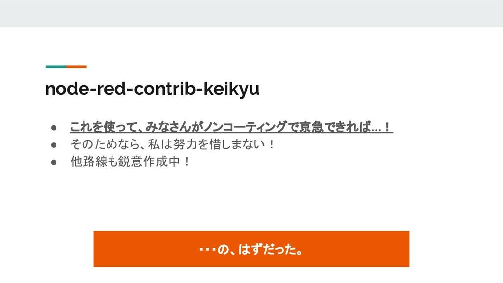 node-red-contrib-keikyu ● これを使って、みなさんがノンコーティングで...