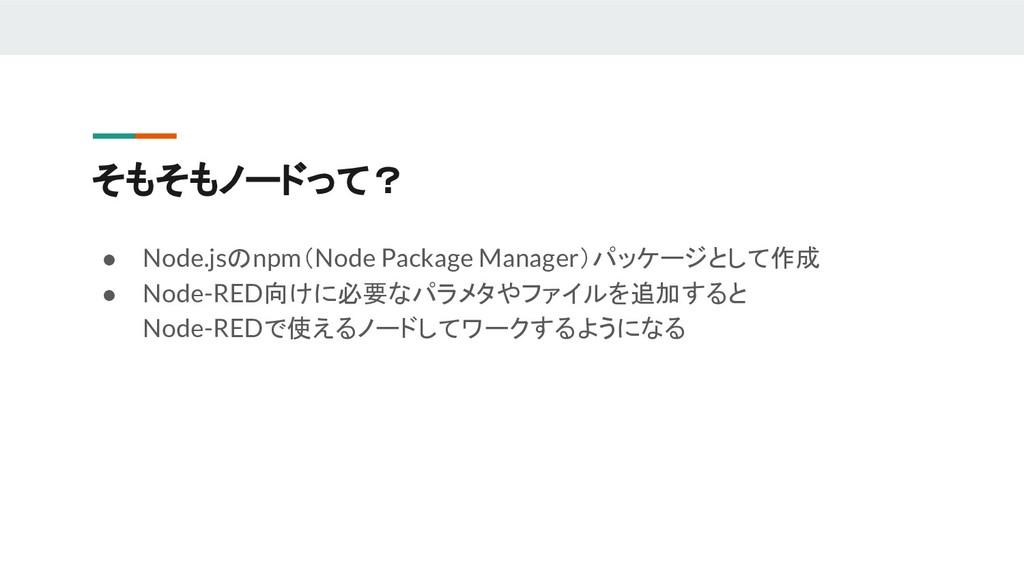 そもそもノードって? ● Node.jsのnpm(Node Package Manager)パ...