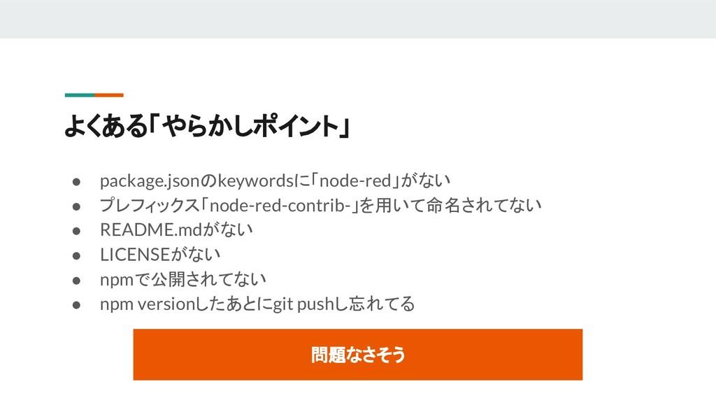 よくある「やらかしポイント」 ● package.jsonのkeywordsに「node-re...